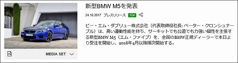 20171024 bmw m5 01.jpg