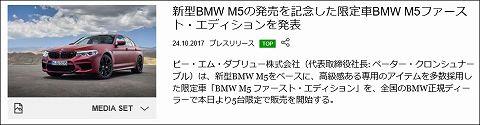 20171024 bmw m5fe 01.jpg