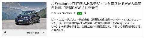 20180115 bmw i3 01.jpg