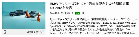 20180301 bmw 7 01.jpg