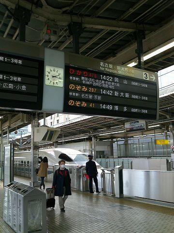 20180304 静岡出張 02.jpg