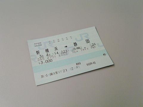 20180304 静岡出張 03.jpg