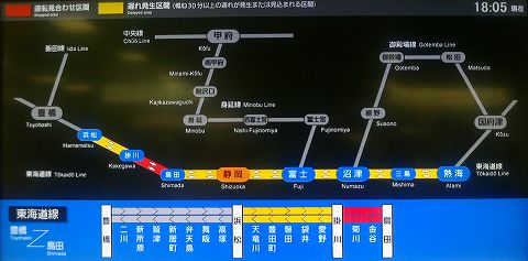 20180304 静岡出張 52.jpg