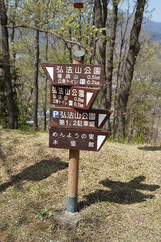 20180331 鶴巻温泉散策 40.jpg