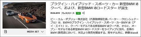20180409 bmw i8 01.jpg