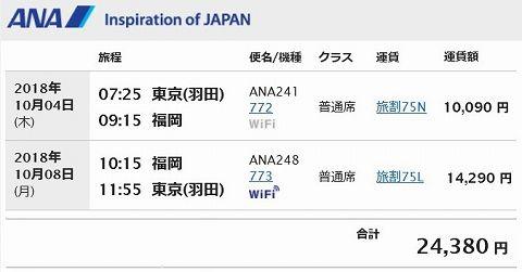 20180701 九州 01.jpg