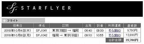 20180701 九州 03.jpg