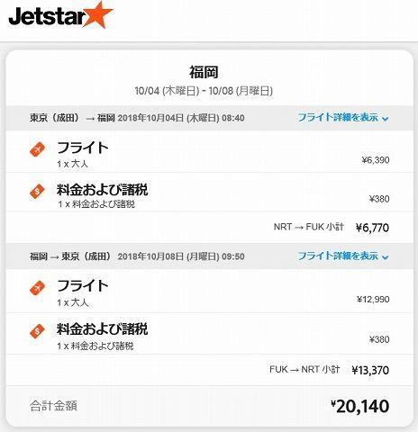 20180701 九州 05.jpg