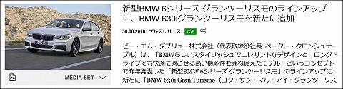 20180830 bmw 6 01.jpg