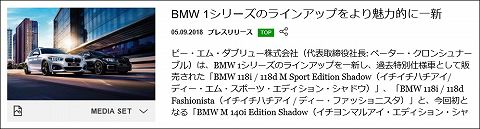 20180905 bmw 1 01.jpg