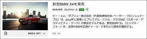 20180906 bmw x4 01.jpg