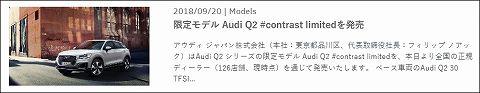 20180920 audi q2 #contrast limited 01.jpg