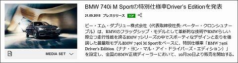 20180920 bmw 740i 01.jpg