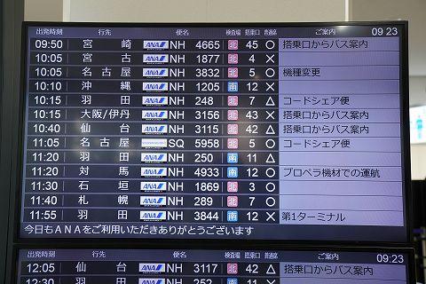 20181014 九州 04.jpg