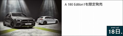 20181018 benz a edition1 01.jpg