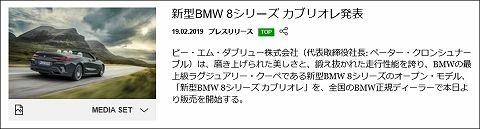 20190219 bmw 8シリーズ カブリオレ 01.jpg
