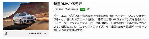 20190227 BMW X5 01.jpg
