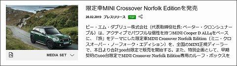 20190228 mini crossover 01.jpg
