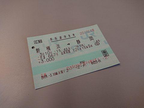 20190310 静岡出張 04.jpg