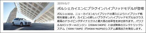 20190507 cayenne e-hybrid 01.jpg