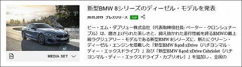 20190520 bmw 8 01.jpg