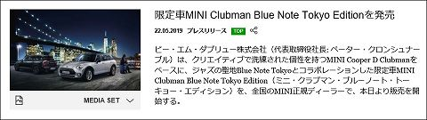20190522 mini clubman blue note 01.jpg
