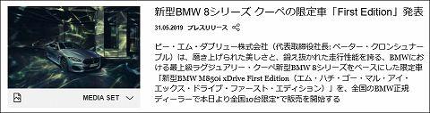20190531 bmw m850i 01.jpg