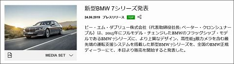 20190624 bmw 7 01.jpg