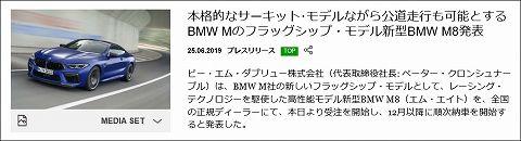 20190625 bmw m8 01.jpg