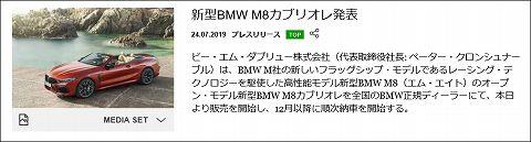 20190725 bmw m8 cabriolet 01.jpg