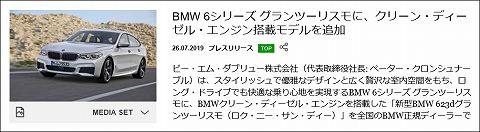 20190726 bmw 6 01.jpg