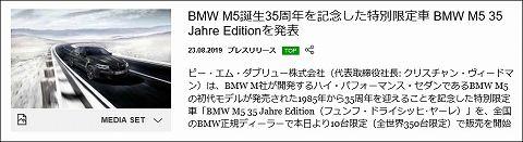 20190823 bmw m5 01.jpg